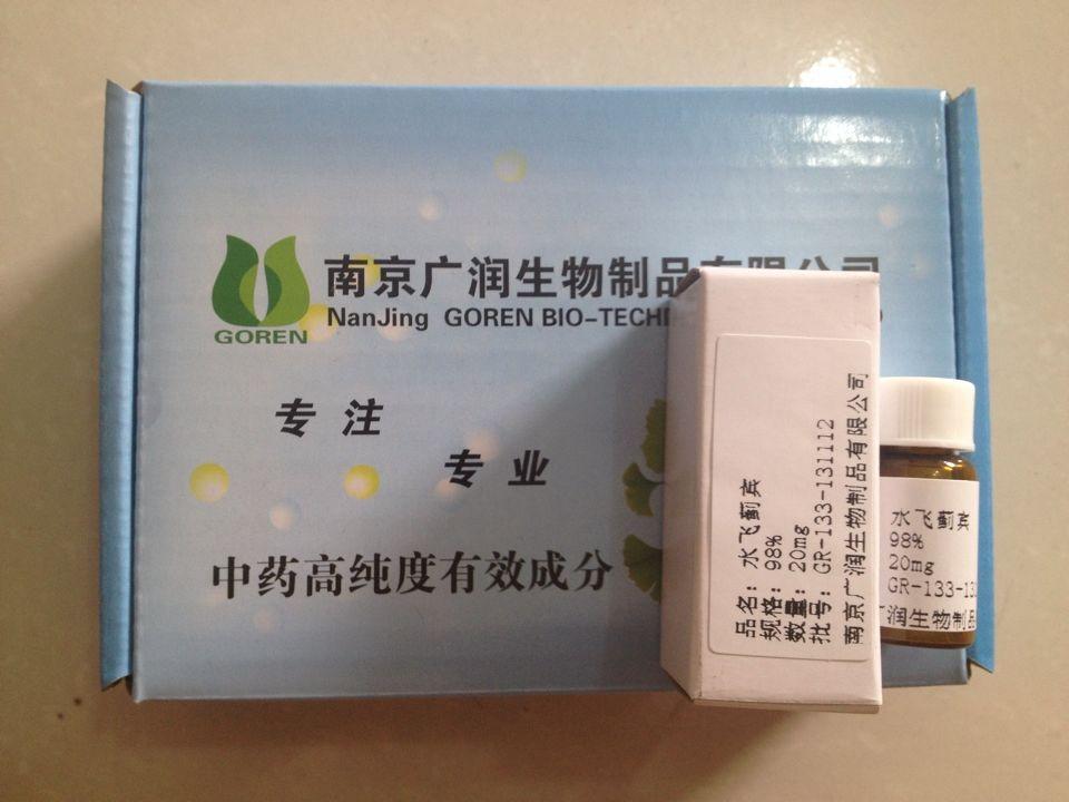 黄酮木脂素类化合物